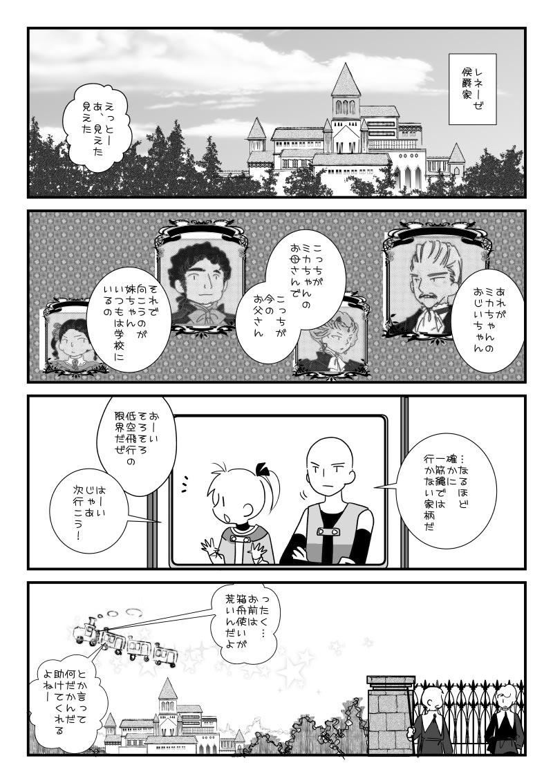 4 コマ 劇場 ドラクエ