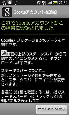 これでGoogleアカウントがこの携帯に登録されました