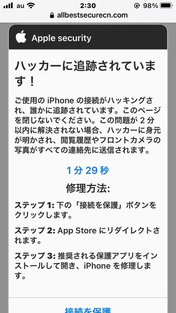 ハッカー され てい ます に 追跡 iphone