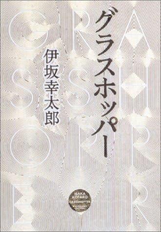 07303_gurasufopa