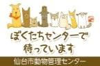 仙台市動物管理センターバナー