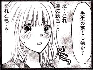 Manga_club_or_2014_01_p055