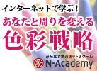 『色彩戦略』N-academy