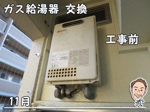 博多の建築士三兄弟_ガス給湯器GQ-1623WE工事前