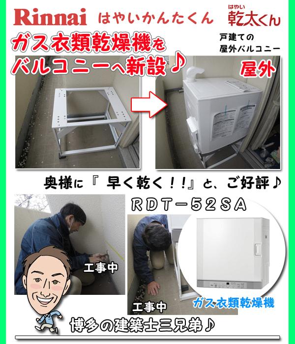 ガス衣類乾燥機の屋外バルコニー施工事例