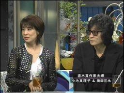 小池真理子と藤田宜永はイイ味の夫婦だね - テクノマエストロに憧れて