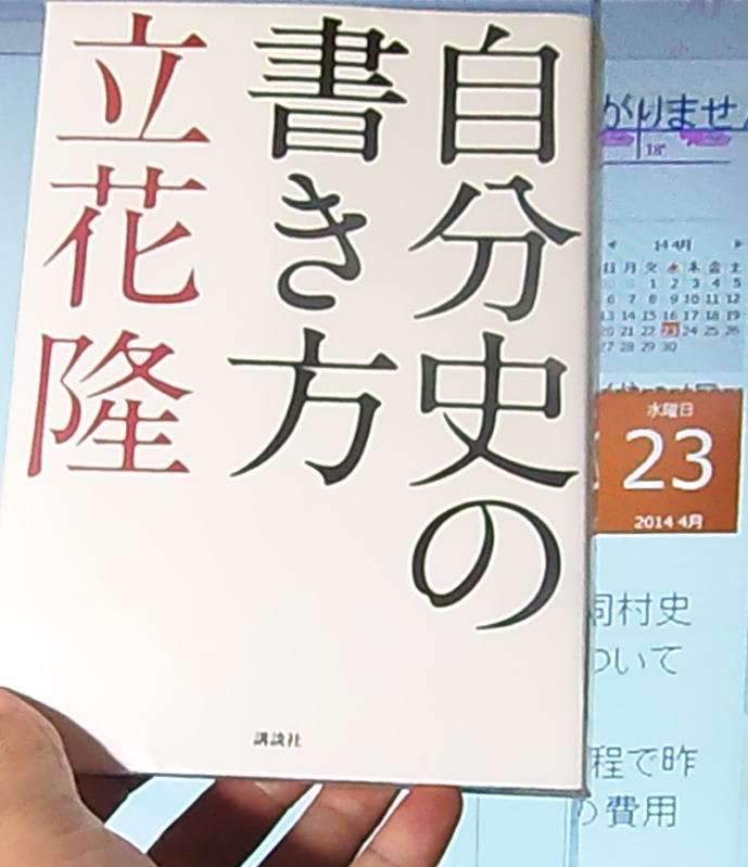 140423_book_personal_history