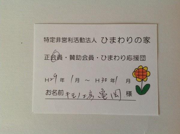 中村 あゆみ ひまわり