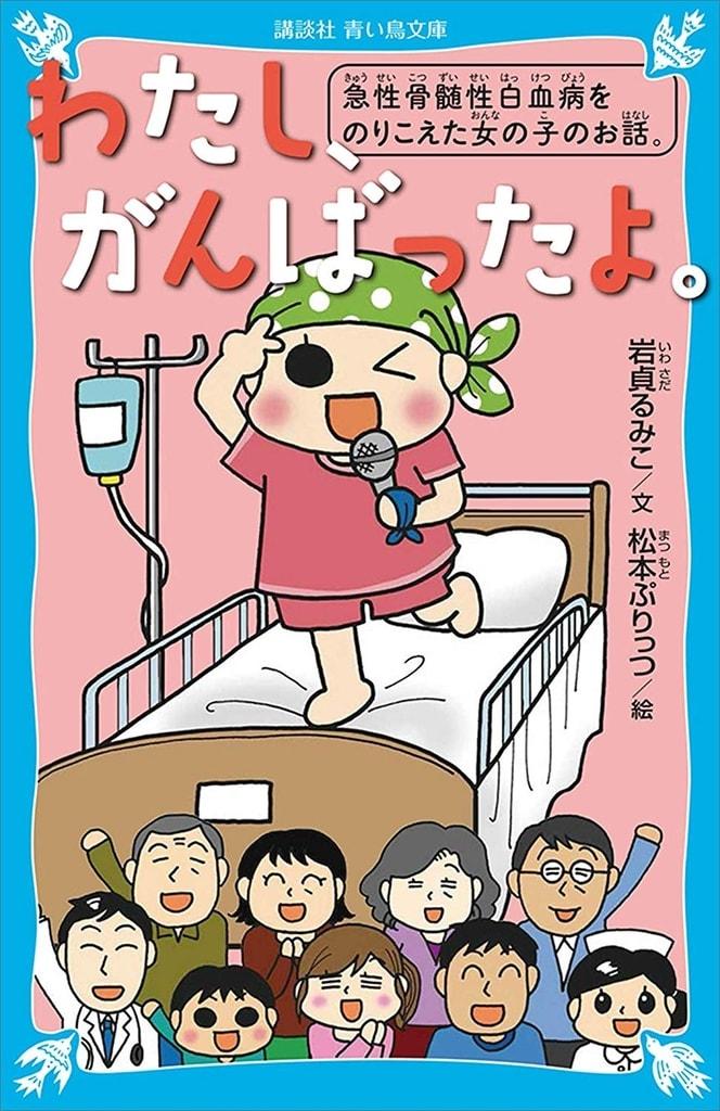 青い鳥文庫「わたし、がんばったよ。」 - SASHIMIMAMA-since2006-