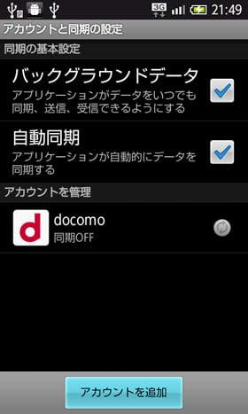 この時点ではdocomoアカウントだけが設定されている