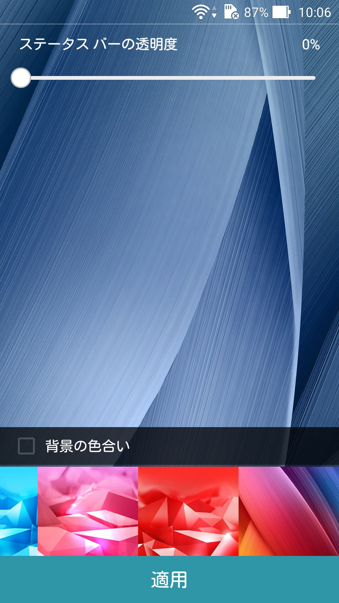 Zenfone2 のブログ記事一覧 スマホ 格安sim