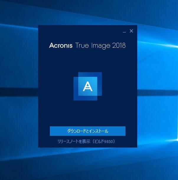 Acronis True Image 11 Home - pcshop.vector.co.jp