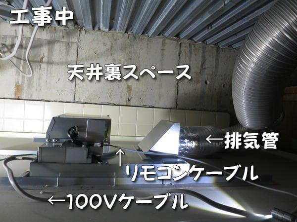V-141Zの天井裏
