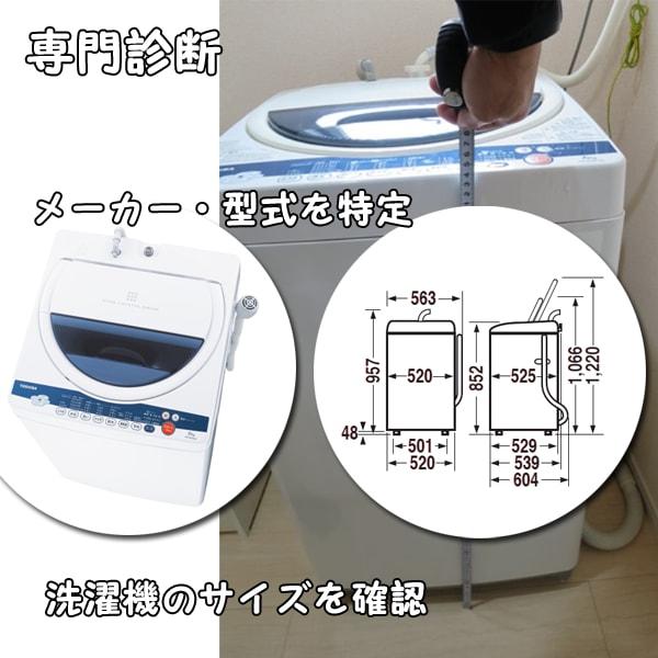ガス衣類乾燥機設置検討_洗濯機の型式特定が重要