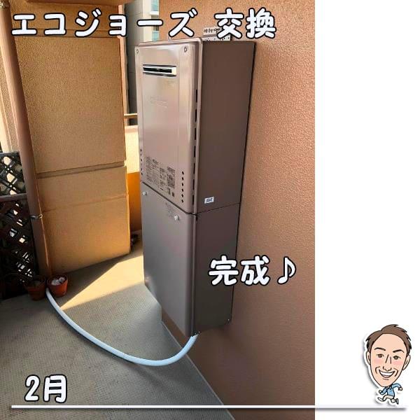 博多の建築士三兄弟_ガス給湯器GT-C2062AWXBL