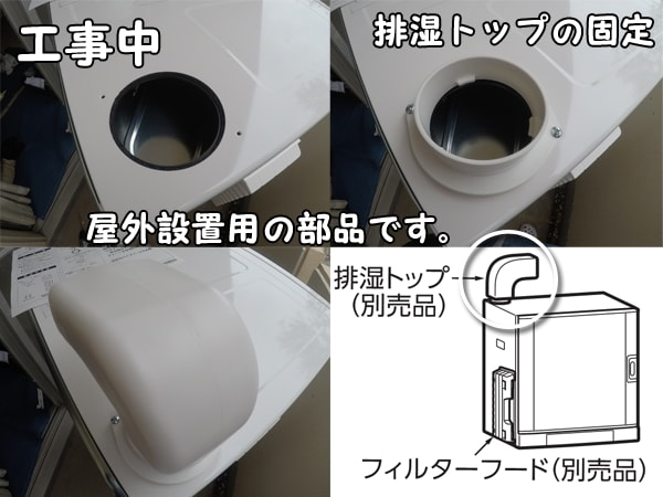 RDT-52SAの排湿フード_ガス衣類乾燥機
