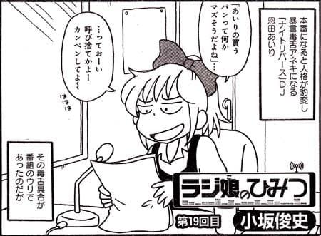 Manga_club_or_2013_08_p111