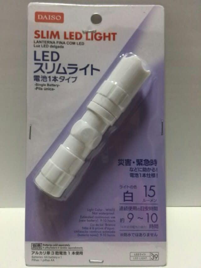 単三電池1本でヘッドライト並みのLEDライト