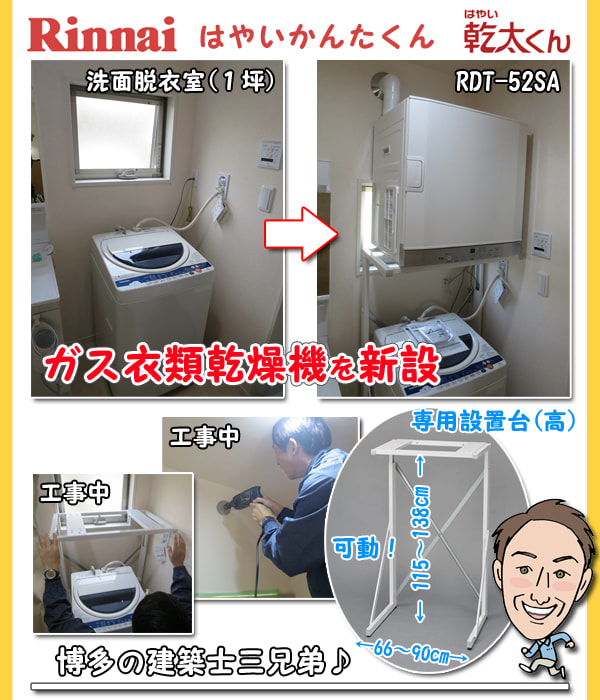 ガス衣類乾燥機を洗面脱衣室に新設ブログ