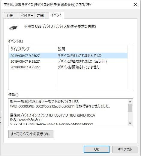 Usb 失敗 要求 な 不明 デバイス の 記述 デバイス 子 不明なUSBデバイス(デバイス記述子要求に失敗しました)(コード43)