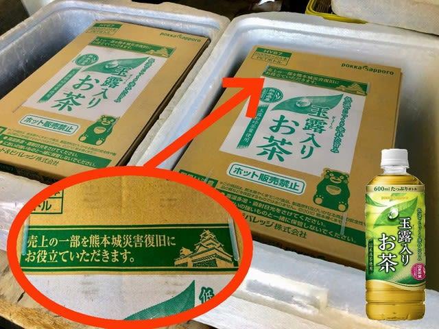 間接的に熊本災害寄付しています。