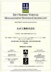 精密板金 丸井工業 ISO9001認証書