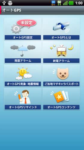 スマートフォン向けiコンシェル最初のオートGPS設定画面