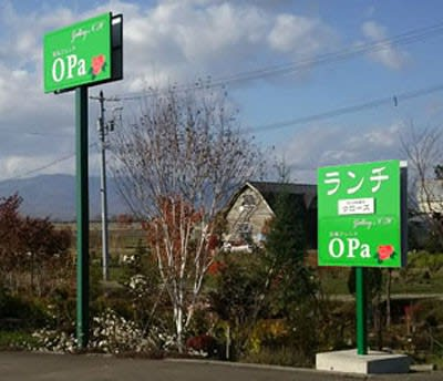 茶志内町OPA様自立看板