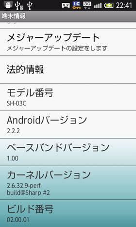 Android2.2にアップデート後の端末情報