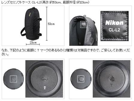 Nikon CL-L2 SEMI Soft Lens CASE