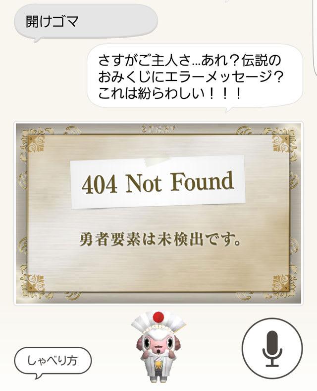 開けゴマ!「404 Not Found」