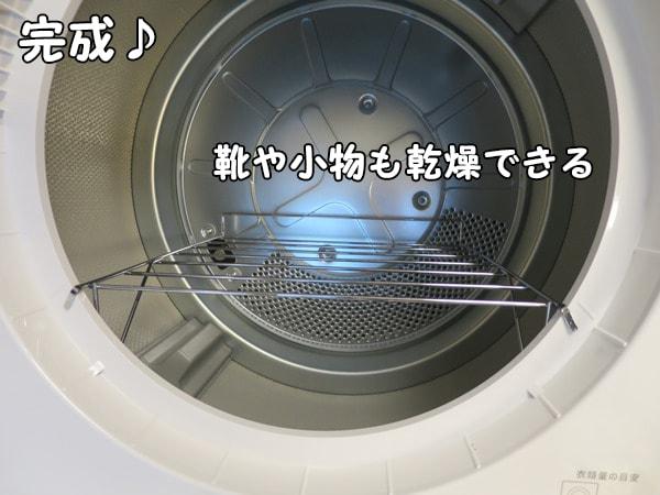 ガス衣類乾燥機RDT-52SAは靴や小物も乾燥できます。