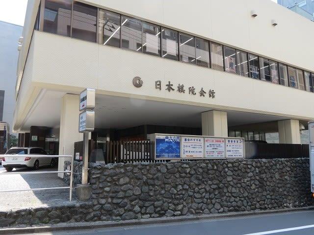 日本棋院再訪 - 丹沢秘密倶楽部