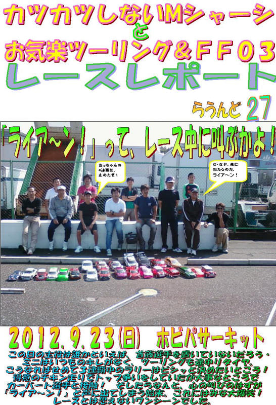 201209mrt1_2