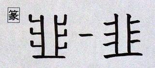 漢字 らっきょう らっきょうは効能高し食べ過ぎ注意!ダイエット効果。血液サラサラ。
