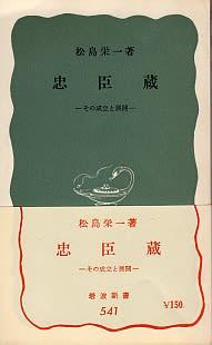 chushinkura