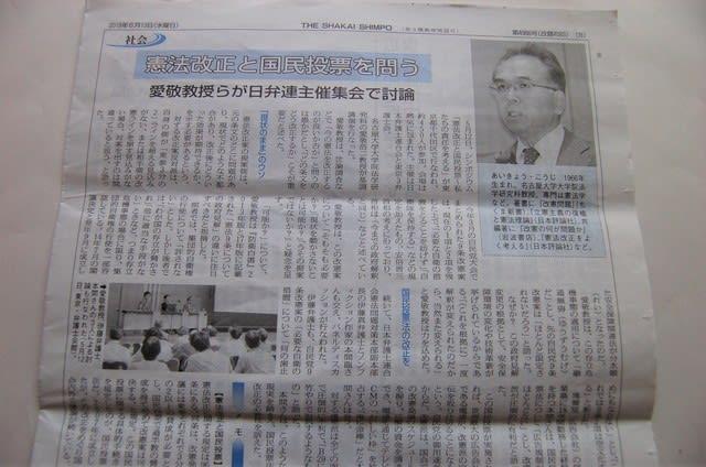 愛敬浩二教授ら講演「憲法改正と国民投票」 - 三酔人の独り言