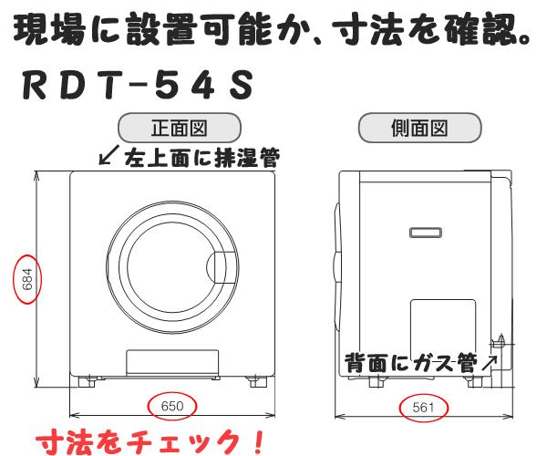 RDT-54Sの外形寸法