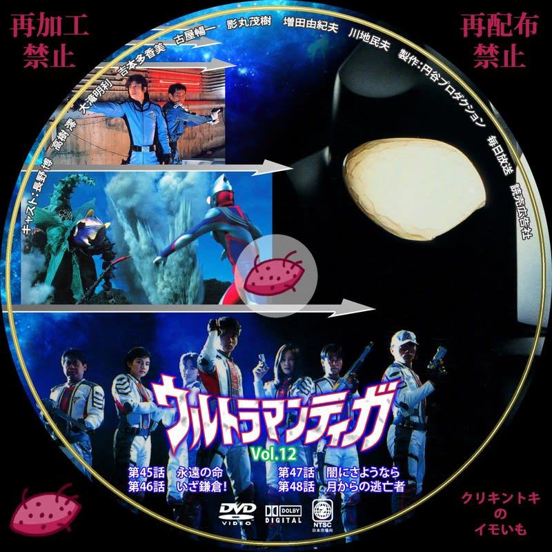 「DVDレーベル ウルトラシリーズ」のブログ記事一覧-DVDレーベル クリキントキのイモいも
