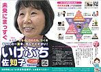 いけぶち佐知子の公式の選挙パンフレット