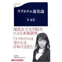 金益見「ラブホテル進化論」(文...