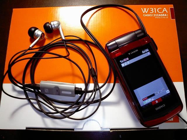 7e9b614e43 今日は「UraraのW31CA写真館」を開いてからはじめて「W31CA活用法」をご紹介します。  今日の企画は、「W31CAでCDの音楽を聴けるようにしよう!
