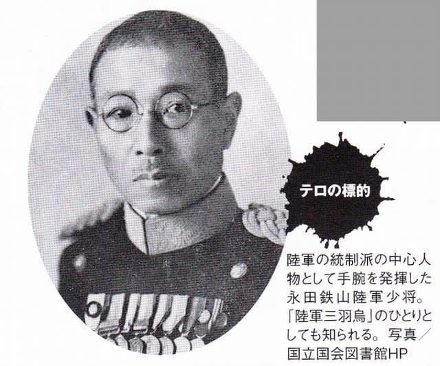 相沢三郎(近代のテロ決行者) -...