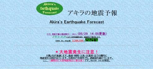 地震 予報 の アキラ