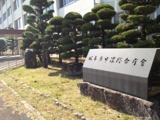 中濃総合庁舎