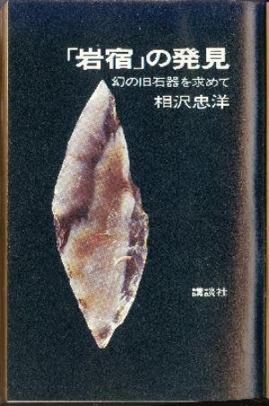 エッセイ  - 麗しの磐梯 -