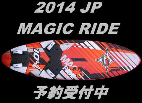 JP MAGIC RIDE はベーシックデザインで販売しています