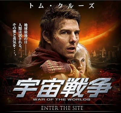 第233夜 宇宙戦争(2005) , Movie1001 映画千一夜