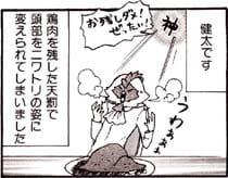 Manga_time_or_2011_09_p179_2