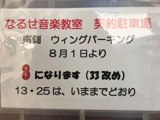 なるせ音楽教室 契約駐車場 一部変更のお知らせ